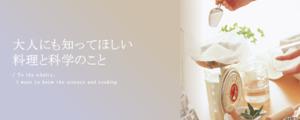 Cookingsciencesubtitle02